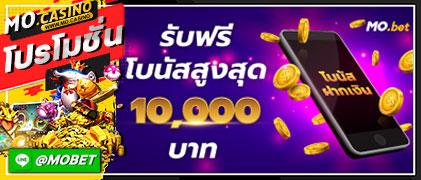 ฝากเงินเดือนกรกฎาคม รับฟรีโบนัสสูงสุด 10,000 บาท